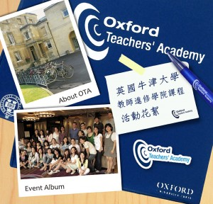 Oxford Teachers' Academy